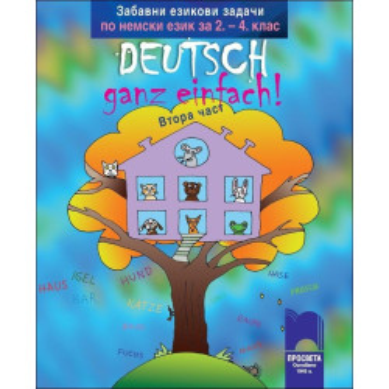 Забавни езикови задачи по немски език за 2. – 4. клас Deutsch – ganz einfach! - 2 част