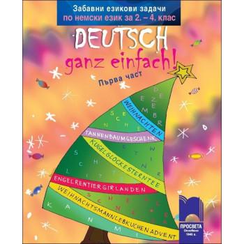Забавни езикови задачи по немски език за 2. – 4. клас Deutsch – ganz einfach! - 1 част