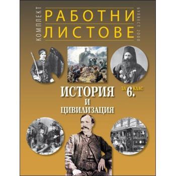 Комплект работни листове по история и цивилизация за 6. клас