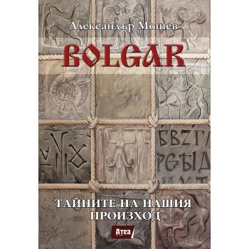 BOLGAR:ТАЙНИТЕ НА НАШИЯ ПРОИЗХОД