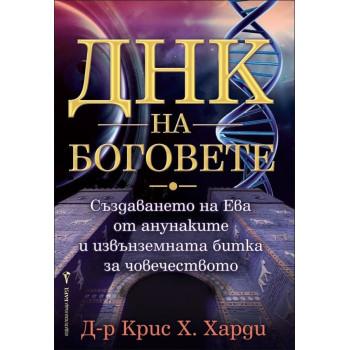 ДНК на боговете