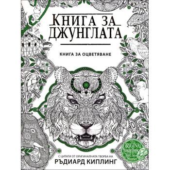 Книга за джунглата. С цитати от оригиналната творба на Ръдиард Киплинг (рисувателна книга)