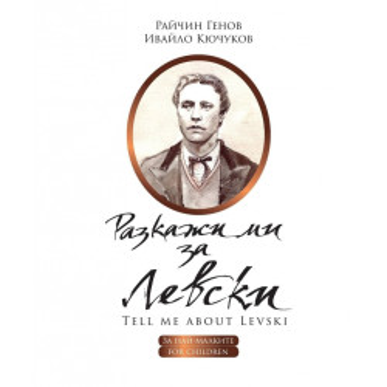 Разкажи ми за Левски - Tell me about Levski (двуезично издание)