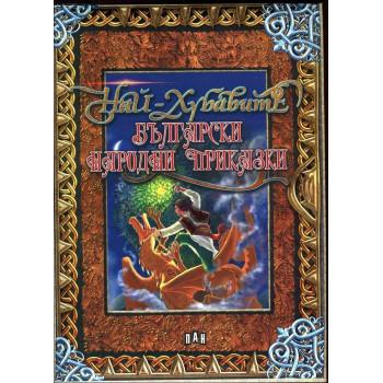Най-хубавите български народни приказки (лукс)