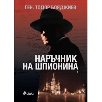 Наръчник на шпионина - книга 1