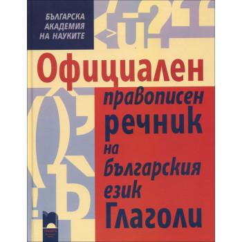 Официален правописен речник на българския език. Глаголи (БАН)
