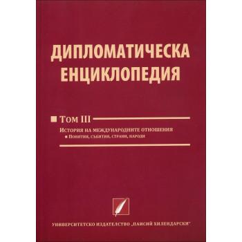 Дипломатическа енциклопедия - том 3