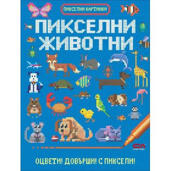 Пикселни картинки: Пикселни животни
