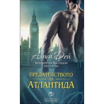 Предателството на Атлантида- книга 6