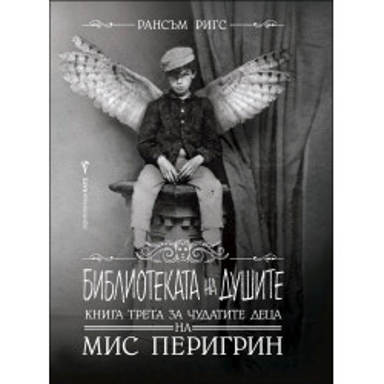 Библиотеката на душите - книга 3