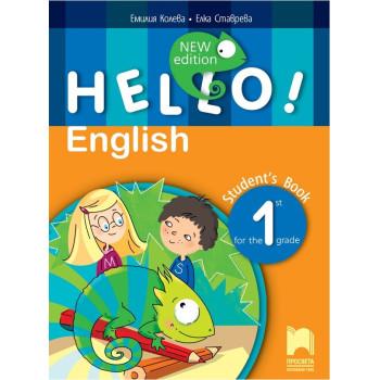 Hello! New Edition. Учебник по английски език за 1. клас По учебната програма за 2017/2018 г.