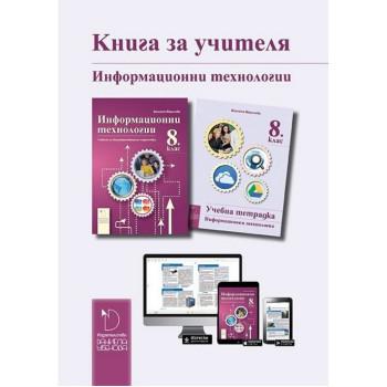 Книга за учителя по информационни технологии за 8. клас По учебната програма за 2017/2018 г.