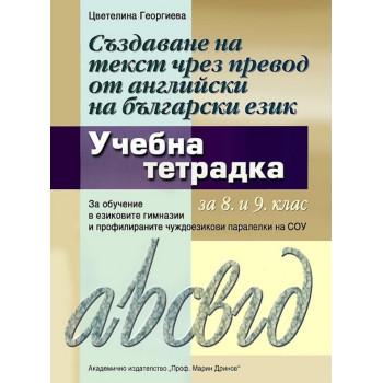 Учебна тетрадка - Създаване на текст чрез превод от английски на български език за 8. и 9. клас
