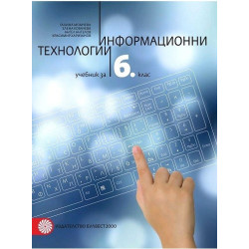 Информационни технологии за 6. клас По учебната програма за 2017/2018 г.