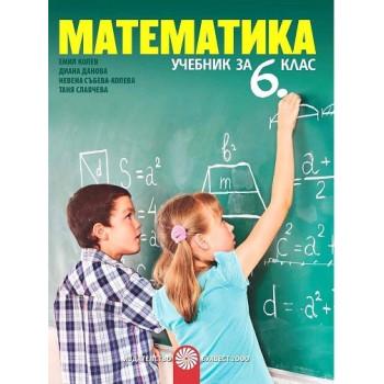 Математика за 6. клас По учебната програма за 2017/2018 г.