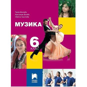 Музика за 6. клас По учебната програма за 2017/2018 г.
