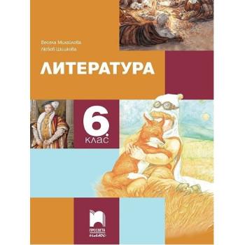 Литература за 6. клас По учебната програма за 2017/2018 г.