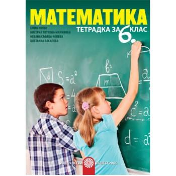 Тетрадка по математика за 6. клас По учебната програма за 2017/2018 г.