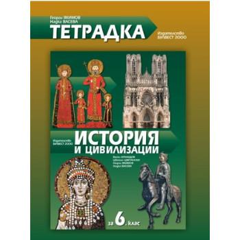 Тетрадка по история и цивилизации за 6. клас По учебната програма за 2017/2018 г.
