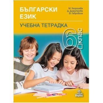 Учебна тетрадка по български език за 6. клас По учебната програма за 2017/2018 г.