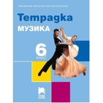Тетрадка по музика за 6. клас По учебната програма за 2017/2018 г.
