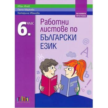 Работни листове по български език за 6. клас По учебната програма за 2017/2018 г.