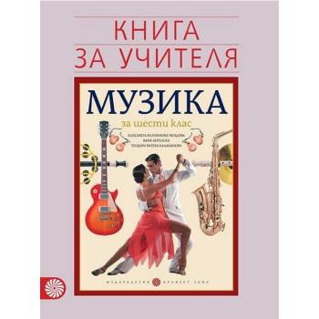 Книга за учителя по музика за 6. клас По учебната програма за 2017/2018 г.