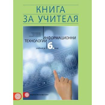 Книга за учителя по информационни технологии за 6. клас По учебната програма за 2017/2018 г.