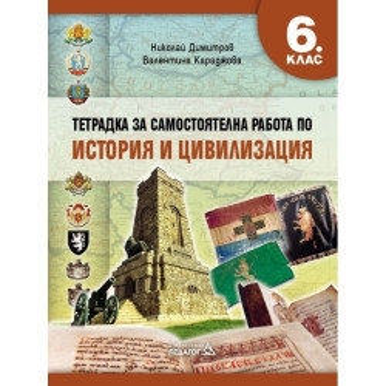 Тетрадка за самостоятелна работа по история и цивилизация за 6. клас