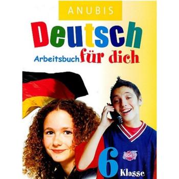 Deutsch für dich: учебна тетрадка по немски език за 6. клас