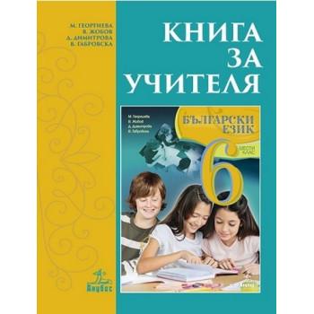 Книга за учителя по български език за 6. клас По учебната програма за 2017/2018 г.