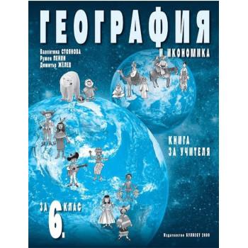 Книга за учителя по география и икономика за 6. клас По учебната програма за 2017/2018 г.