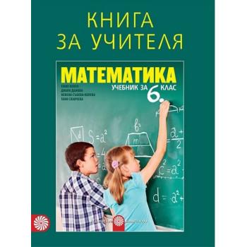 Книга за учителя по математика за 6. клас По учебната програма за 2017/2018 г.