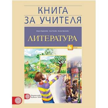 Книга за учителя по литература за 6. клас По учебната програма за 2017/2018 г.