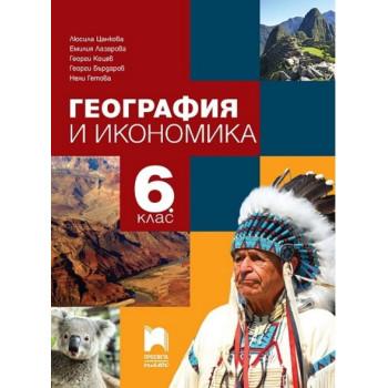 География и икономика за 6. клас По учебната програма за 2017/2018 г.