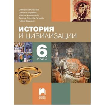 История и цивилизации за 6. клас По учебната програма за 2017/2018 г.