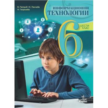 Информационни технологии за 6. клас + CD По учебната програма за 2017/2018 г.