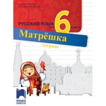 Матрешка: Тетрадка по руски език за 6. клас По учебната програма за 2017/2018 г.