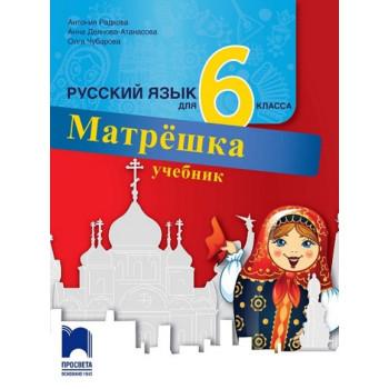 Матрешка: Учебник по руски език за 6. клас По учебната програма за 2017/2018 г.