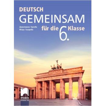 Deutsch Gemeinsam: Учебник по немски език за 6. клас По учебната програма за 2017/2018 г.