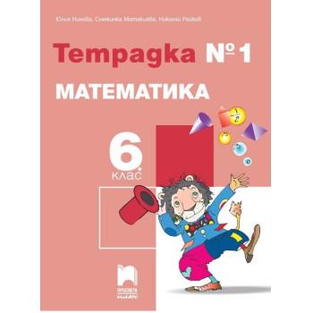 Тетрадка № 1 по математика за 6. клас По учебната програма за 2017/2018 г.