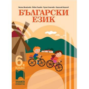 Български език за 6. клас По учебната програма за 2017/2018 г.