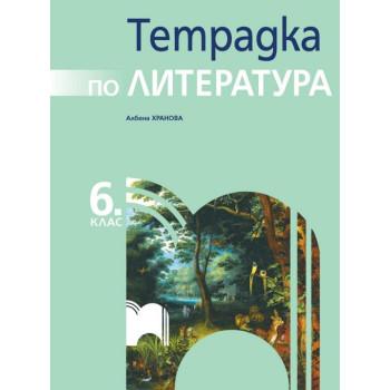 Тетрадка по литература за 6. клас По учебната програма за 2017/2018 г.