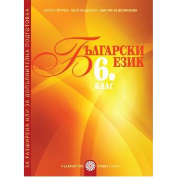 Помагало за разширена или за допълнителна подготовка по български език за 6. клас По учебната програма за 2017/2018 г.