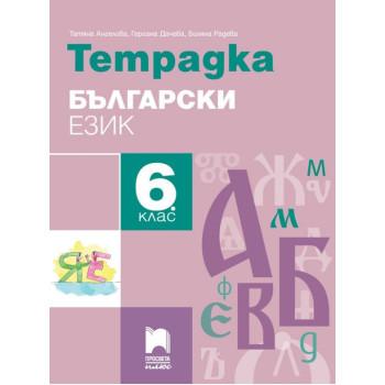 Тетрадка по български език за 6. клас По учебната програма за 2017/2018 г.