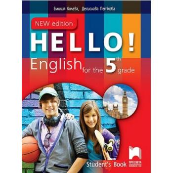 Hello! Учебник по английски език за 5. клас - New Edition По учебната програма за 2017/2018 г.