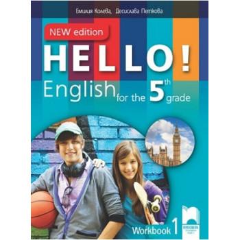 Hello! Рабoтна тетрадка № 1 по английски език за 5. клас - New Edition По учебната програма за 2017/2018 г.