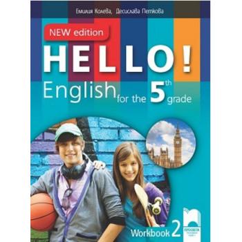 Hello! Рабoтна тетрадка № 2 по английски език за 5. клас - New Edition По учебната програма за 2017/2018 г.
