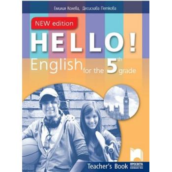 Hello! Книга за учителя по английски език за 5. клас - New Edition По учебната програма за 2017/2018 г.