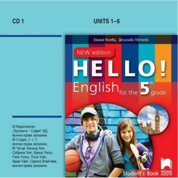 Hello! Аудиодиск № 1 по английски език за 5. клас - New Edition По учебната програма за 2017/2018 г.